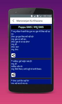 SMS Jokes & Shayari Ka Khazana apk screenshot