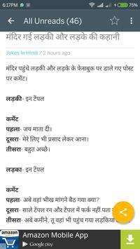 Jokes In Hindi screenshot 2