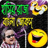 হাসির রাজা বাংলা জোকস ( bangla joks vander) icon