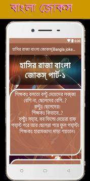 হাসির রাজা বাংলা জোকস ( bangla joks vander) screenshot 4