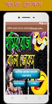হাসির রাজা বাংলা জোকস ( bangla joks vander) poster