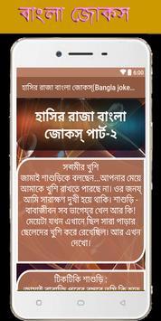 হাসির রাজা বাংলা জোকস ( bangla joks vander) screenshot 2