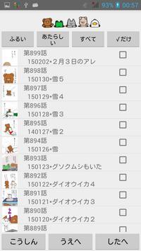 日刊くまぬりえ apk screenshot