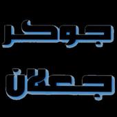 جوكر جعلان JOKR J3LAN icon