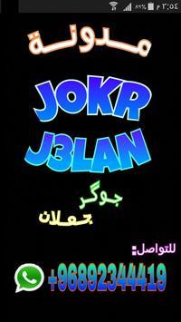 جوكر جعلان JOKR J3LAN poster