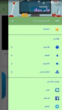 جوكر جعلان JOKR J3LAN apk screenshot
