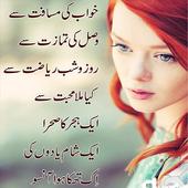 Best Urdu Poetry 2017 icon