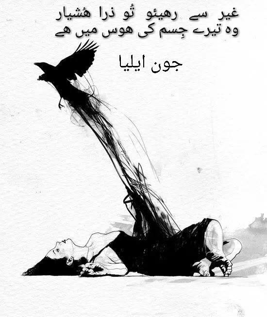 John Elia Poetry for Android - APK Download