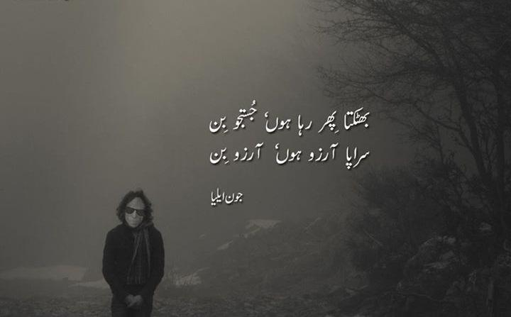John Elia Shayri for Android - APK Download