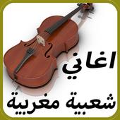 اغاني شعبية مغربية icon