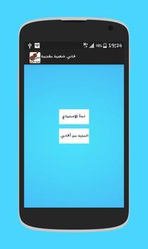 اغاني شعبية مغربية poster