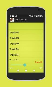 اغاني شعبية مغربية apk screenshot