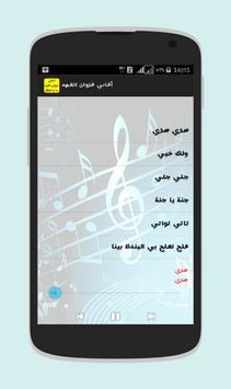 أغاني غزوان الفهد 2017 apk screenshot