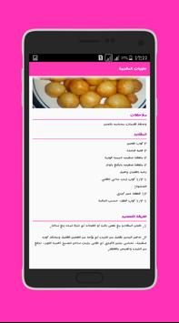 """حلويات مغربية """"بدون نت 2017"""" apk screenshot"""