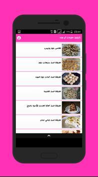 حلويات أم-وليد 2017 apk screenshot