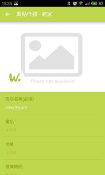 萬點仟積-商店 screenshot 3