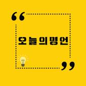 오늘의명언 - 한줄명언, 긍정명언, 짧은명언 icon