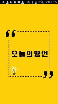 오늘의명언 - 한줄명언, 긍정명언, 짧은명언 poster