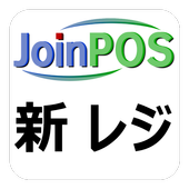 New JoinPOSレジ (飲食店用 POS OES) icon