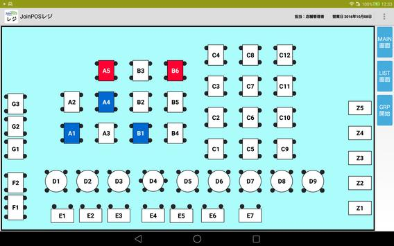 New JoinPOSレジ (飲食店用 POS OES) apk screenshot