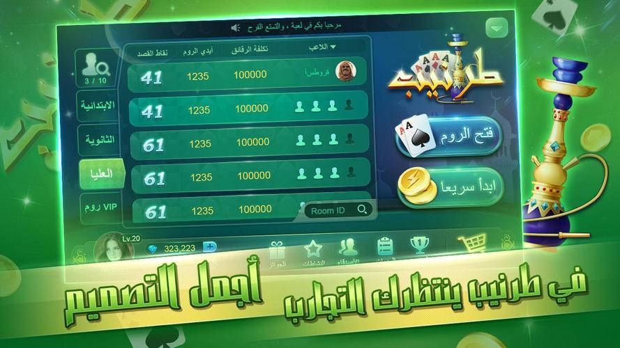 tarneeb online game