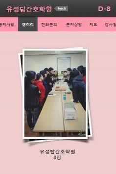 유성탑간호학원/다온요양보호사교육원 apk screenshot