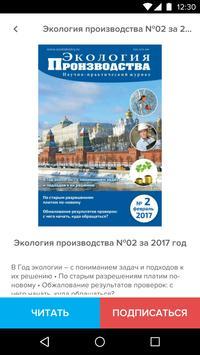 """Журнал """"Экология производства"""" screenshot 5"""