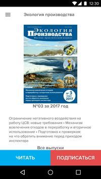 """Журнал """"Экология производства"""" poster"""