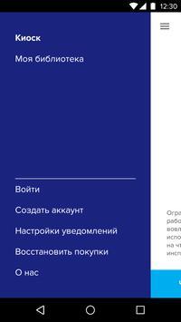 """Журнал """"Экология производства"""" screenshot 1"""