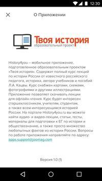 История России. Л.Кацва screenshot 3