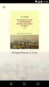 История России. Л.Кацва poster