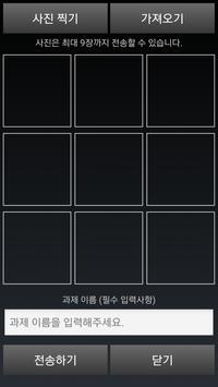 주소연어학원 apk screenshot