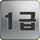 한자 능력 시험 1급 따라쓰기 icon