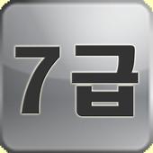 한자 능력 시험 7급 따라쓰기 icon