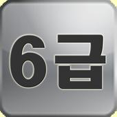 한자 능력 시험 6급 따라쓰기 icon