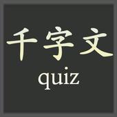 천자문 한자 퀴즈 icon