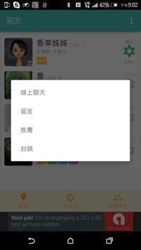 一對一私訊線上聊天交友 - 拓友 screenshot 3