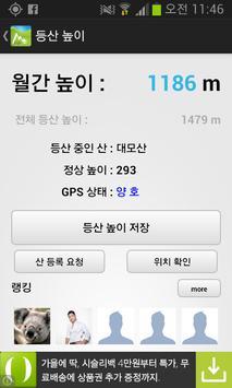 MTHigh apk screenshot