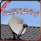 ترددات قنوات النايل سات 2017 icon