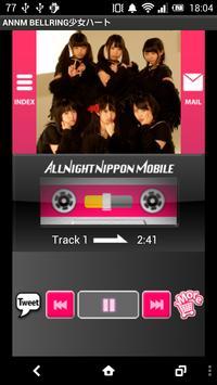 BELLRING少女ハートのオールナイトニッポンモバイル apk screenshot