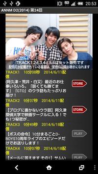 D2のオールナイトニッポンモバイル2014第24回 screenshot 1