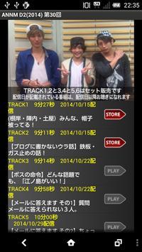 D2のオールナイトニッポンモバイル2014第30回 apk screenshot