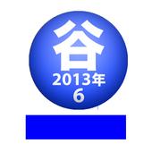 谷山浩子のオールナイトニッポンモバイル2013年 6月号 icon