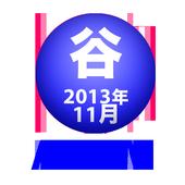 谷山浩子のオールナイトニッポンモバイル2013年11月号 icon