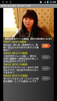 谷山浩子のオールナイトニッポンモバイル2013年11月号 poster