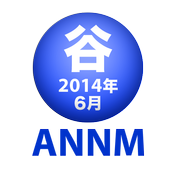 谷山浩子のオールナイトニッポンモバイル2014年6月号 icon