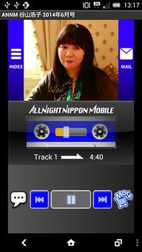 谷山浩子のオールナイトニッポンモバイル2014年6月号 screenshot 1