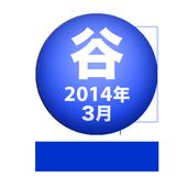 谷山浩子のオールナイトニッポンモバイル2014年3月号 icon