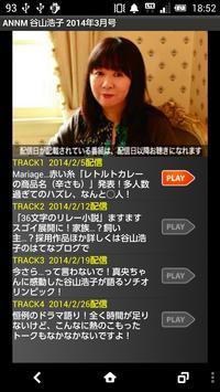 谷山浩子のオールナイトニッポンモバイル2014年3月号 poster