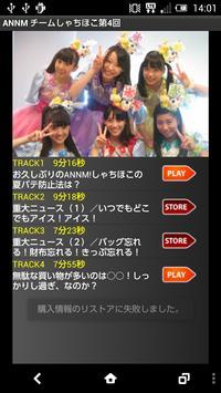 チームしゃちほこのオールナイトニッポンモバイル 第4回 poster
